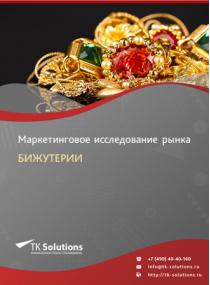 Рынок бижутерии в России 2015-2021 гг. Цифры, тенденции, прогноз.