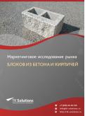 Российский рынок блоков из бетона и кирпичей за 2016-2021 гг. Прогноз до 2025 г.