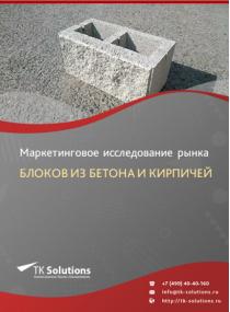 Рынок блоков из бетона и кирпичей в России 2015-2021 гг. Цифры, тенденции, прогноз.