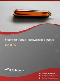 Рынок брома в России 2015-2021 гг. Цифры, тенденции, прогноз.