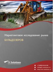 Российский рынок бульдозеров за 2016-2021 гг. Прогноз до 2025 г.