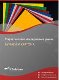 Рынок бумаги и картона в России 2015-2021 гг. Цифры, тенденции, прогноз.