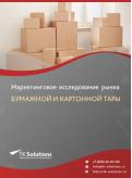 Российский рынок бумажной и картонной тары за 2016-2021 гг. Прогноз до 2025 г.