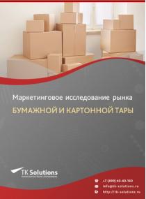 Рынок бумажной и картонной тары в России 2015-2021 гг. Цифры, тенденции, прогноз.