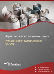 Российский рынок бумажных и виниловых обоев за 2016-2021 гг. Прогноз до 2025 г.