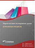Российский рынок бумажных мешков за 2016-2021 гг. Прогноз до 2025 г.