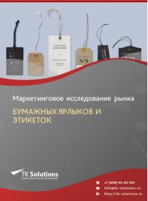 Рынок бумажных ярлыков и этикеток в России 2015-2021 гг. Цифры, тенденции, прогноз.