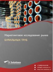 Рынок бурильных труб в России 2015-2021 гг. Цифры, тенденции, прогноз.