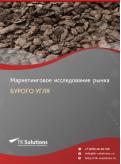 Рынок бурого угля (лигнита) в России 2015-2021 гг. Цифры, тенденции, прогноз.