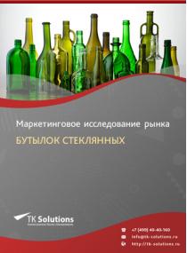 Российский рынок бутылок стеклянных за 2016-2021 гг. Прогноз до 2025 г.
