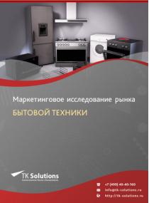 Российский рынок бытовой техники за 2016-2021 гг. Прогноз до 2025 г.