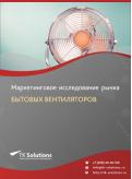 Российский рынок бытовых вентиляторов за 2016-2021 гг. Прогноз до 2025 г.
