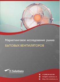 Рынок бытовых вентиляторов в России 2015-2021 гг. Цифры, тенденции, прогноз.