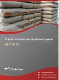Российский рынок цемента за 2016-2021 гг. Прогноз до 2025 г.