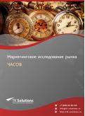 Российский рынок часов за 2016-2021 гг. Прогноз до 2025 г.
