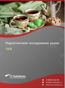 Российский рынок чая за 2016-2021 гг. Прогноз до 2025 г.
