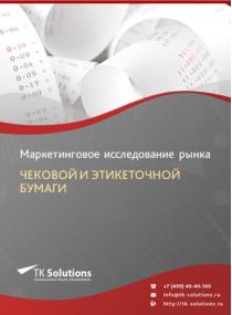 Рынок чековой и этикеточной бумаги в России 2015-2021 гг. Цифры, тенденции, прогноз.