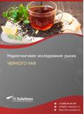 Рынок черного чая в России 2015-2021 гг. Цифры, тенденции, прогноз.