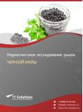 Рынок черной икры в России 2015-2021 гг. Цифры, тенденции, прогноз.
