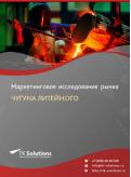 Рынок чугуна литейного в России 2015-2021 гг. Цифры, тенденции, прогноз.