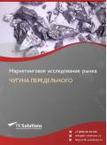 Рынок чугуна передельного в России 2015-2021 гг. Цифры, тенденции, прогноз.