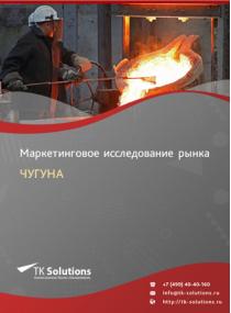 Рынок чугуна в России 2015-2021 гг. Цифры, тенденции, прогноз.