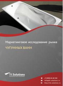 Рынок чугунных ванн в России 2015-2021 гг. Цифры, тенденции, прогноз.