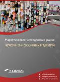Рынок чулочно-носочных изделий (ЧНИ) в России 2015-2021 гг. Цифры, тенденции, прогноз.
