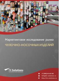 Российский рынок чулочно-носочных изделий (ЧНИ) за 2016-2021 гг. Прогноз до 2025 г.
