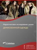 Рынок демисезонной одежды в России 2015-2021 гг. Цифры, тенденции, прогноз.