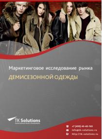 Российский рынок демисезонной одежды за 2016-2021 гг. Прогноз до 2025 г.