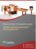 Российский рынок деревообрабатывающего оборудования за 2016-2021 гг. Прогноз до 2025 г.