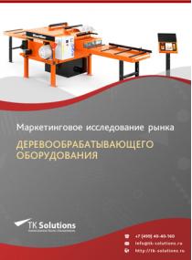 Рынок деревообрабатывающего оборудования в России 2015-2021 гг. Цифры, тенденции, прогноз.
