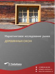 Рынок деревянных окон в России 2015-2021 гг. Цифры, тенденции, прогноз.