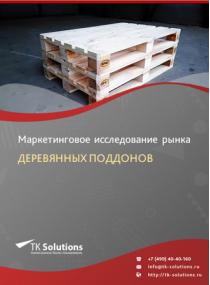 Российский рынок деревянных поддонов (паллет) за 2016-2021 гг. Прогноз до 2025 г.