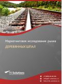 Российский рынок деревянных шпал за 2016-2021 гг. Прогноз до 2025 г.