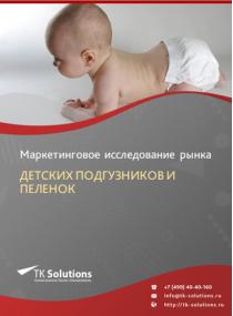 Российский рынок детских подгузников и пеленок за 2016-2021 гг. Прогноз до 2025 г.