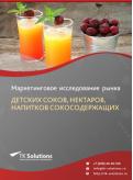 Российский рынок детских соков, нектаров, напитков сокосодержащих за 2016-2021 гг. Прогноз до 2025 г.