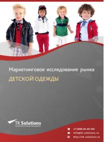 Российский рынок детской одежды за 2016-2021 гг. Прогноз до 2025 г.