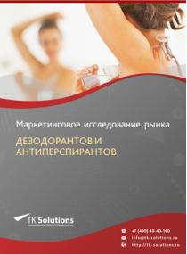 Рынок дезодорантов и антиперспирантов в России 2015-2021 гг. Цифры, тенденции, прогноз.