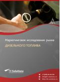 Рынок дизельного топлива в России 2015-2021 гг. Цифры, тенденции, прогноз.