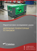 Рынок дизельных генераторных установок в России 2015-2021 гг. Цифры, тенденции, прогноз.