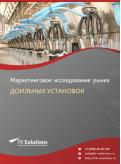 Российский рынок доильных установок за 2016-2021 гг. Прогноз до 2025 г.