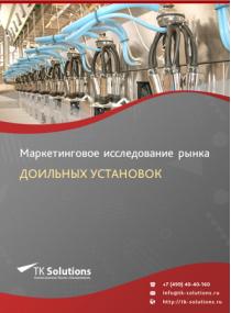 Рынок доильных установок в России 2015-2021 гг. Цифры, тенденции, прогноз.
