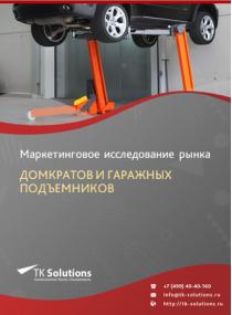 Рынок домкратов и гаражных подъемников в России 2015-2021 гг. Цифры, тенденции, прогноз.