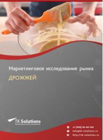 Рынок дрожжей в России 2015-2021 гг. Цифры, тенденции, прогноз.