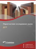 Рынок ДСП (древесно-стружечных плит) в России 2015-2021 гг. Цифры, тенденции, прогноз.
