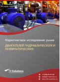 Рынок двигателей гидравлических и пневматических в России 2015-2021 гг. Цифры, тенденции, прогноз.