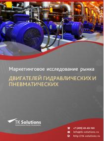 Российский рынок двигателей гидравлических и пневматических за 2016-2021 гг. Прогноз до 2025 г.