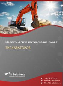 Рынок экскаваторов в России 2015-2021 гг. Цифры, тенденции, прогноз.